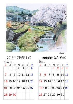 2019_0401-c-hanaikada.jpg