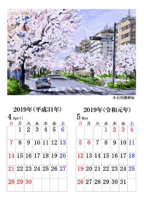 2019_0401-c-harimazaka.jpg